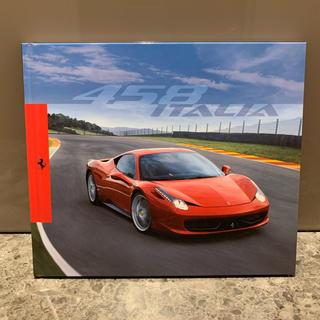 フェラーリ(Ferrari)のLEX☆様 専用 3点分 Ferrari カタログ フェラーリ 458イタリア(カタログ/マニュアル)