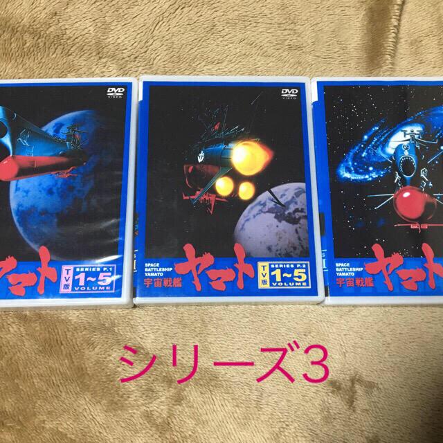 宇宙戦艦ヤマト DVD BOX  TVシリーズ①②③全巻‼️ エンタメ/ホビーのDVD/ブルーレイ(アニメ)の商品写真