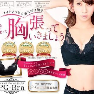 PG-Bra  Mサイズ ブラック ①