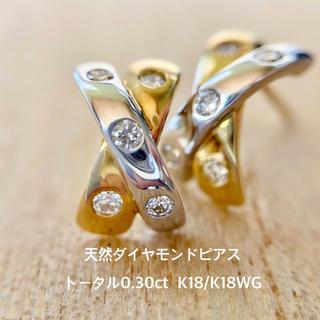 天然 ダイヤ ピアス トータル0.15ct×0.15ct K18/K18WG
