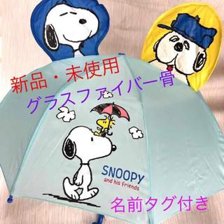 スヌーピー(SNOOPY)の新品 正規品 未使用 子供用傘 グラスファイバー骨 傘(傘)