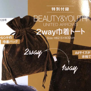 BEAUTY&YOUTH UNITED ARROWS - ビューティー&ユース ユナイテッドアローズ 巾着トートバッグ