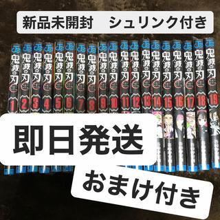 集英社 - 鬼滅の刃 きめつのやいば 漫画 全巻セット