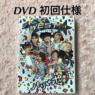 ジャニーズWEST - ジャニーズWEST♡1stTourパリピポ(初回盤) DVD初回仕様