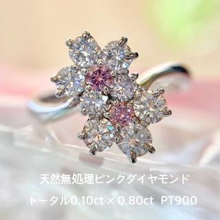 天然 無処理 ピンクダイヤ トータル0.10×0.80ct PT900(リング(指輪))