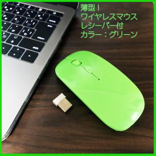 薄型 ワイヤレス マウス グリーン