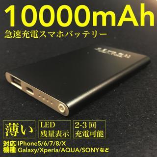 10000mh モバイルーバッテリー 新品 ブラック超薄型