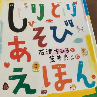 しりとりあそびえほん(絵本/児童書)