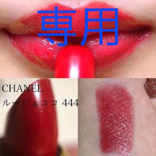 シャネル(CHANEL)のCHANEL ROUGE COCO GABRIELLE 444(口紅)