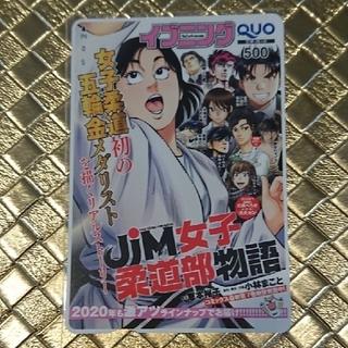 コウダンシャ(講談社)のQUO JJM女子柔道部物語 カード 500円(青年漫画)
