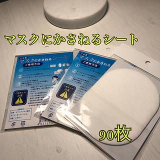 日本製 取り替えシート 90枚 不織布シート(日用品/生活雑貨)