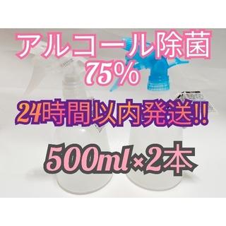 アルコール除菌 濃度75% 500ml×2本 1リットル 小分け
