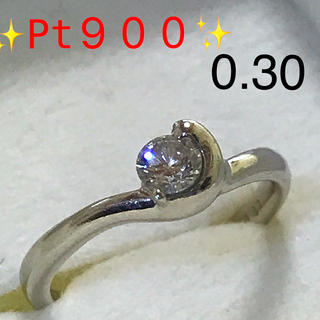 ✨Pt900✨ プラチナ ダイヤリング  ✨