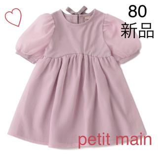 petit main - petit main バルーン袖切り替えワンピース 80