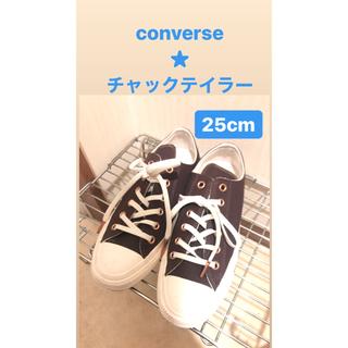コンバース(CONVERSE)の美品converse★チャックテイラー★ブラウン25cm(スニーカー)