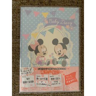 ディズニー(Disney)のディズニー 育児ダイアリー 新品未使用 ミッキー  ミニー マタニティ (その他)