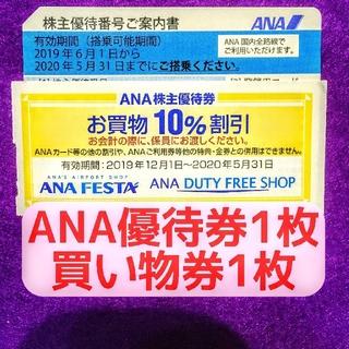 ANA(全日本空輸) - ANA 株主優待券 &お買い物割引券各1枚セット