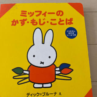 ミッフィ-のかず・もじ・ことば(絵本/児童書)