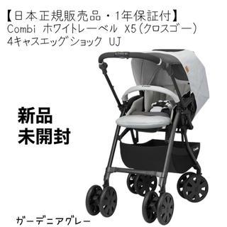 combi - 【新品・保証付】コンビ クロスゴー 4キャス エッグショック UJ ベビーカー