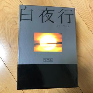 白夜行 完全版 DVD-BOX DVD(TVドラマ)