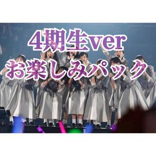 乃木坂46 - 乃木坂46 生写真 まとめ オリパ《4期生ver①》