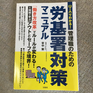宝島社 - Q&Aでわかる!管理職のための労基署対策マニュアル