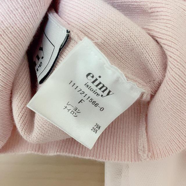 eimy istoire(エイミーイストワール)のお取置き エイミーイストワール トップス ニット チュール  レディースのトップス(ニット/セーター)の商品写真