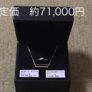 agete - シエナロゼ  ダイヤモンド ネックレス リング セット agete  ete