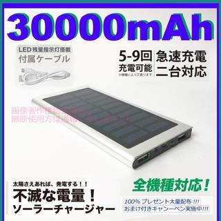 大容量30000mahソーラーモバイルーバッテリー シルバー