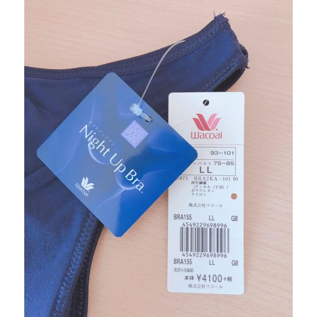 Wacoal(ワコール)のワコール ナイトアップブラ LLサイズ     2枚セット☆ ナイトブラ 未試着 レディースの下着/アンダーウェア(ブラ)の商品写真