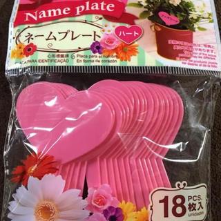 ★ 鉢植え/花壇/ガーデニングを可愛い!ピンクハートのネームプレート★(その他)