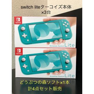 ニンテンドースイッチ(Nintendo Switch)のSwitch Lite ターコイズ 本体×3台 どうぶつの森×1本 計4点セット(家庭用ゲーム機本体)