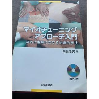 マイオチュ-ニングアプロ-チ入門 痛みと麻痺に対する治療的手技(健康/医学)