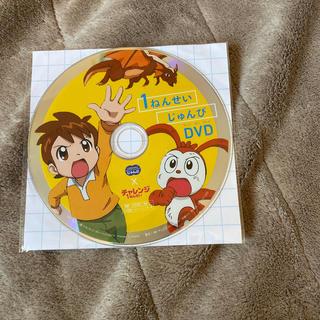 1ねんせいじゅんび DVD(キッズ/ファミリー)