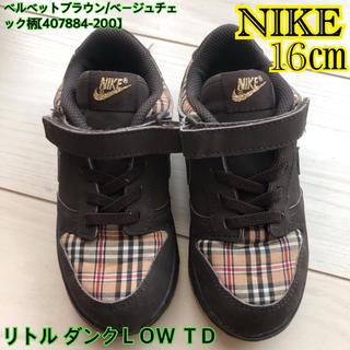 NIKE - 【廃番】NIKEリトル ダンクLOW TDベルベットブラウン/ベージュチェック柄