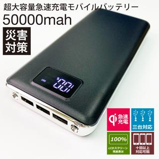 即購入OK  50000mAh ★モバイルバッテリー 三台同時充電 ブラック