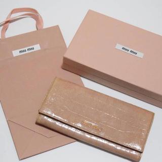 miumiu - miumiu クロコ型押し 長財布