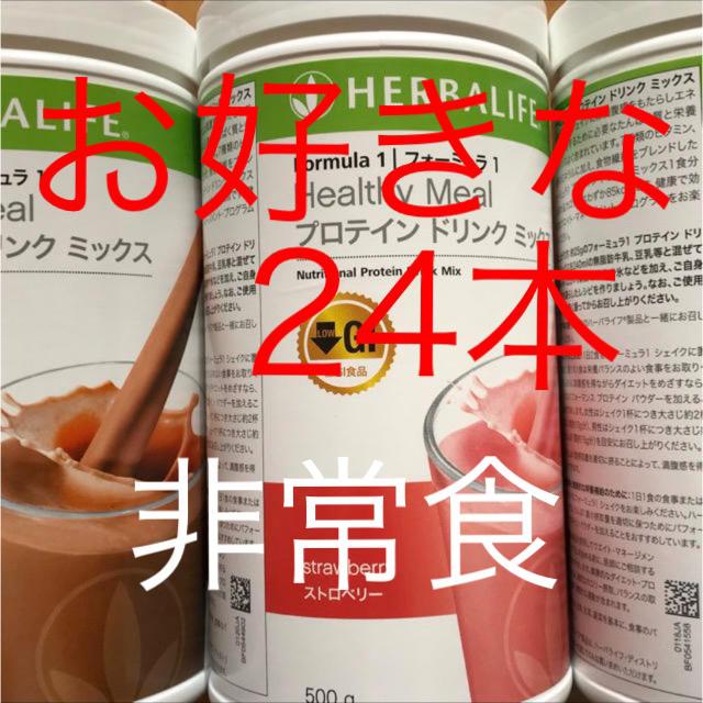 24本お好きなプロテイン ハーバライフ(^。^)非常食 食品/飲料/酒の健康食品(プロテイン)の商品写真