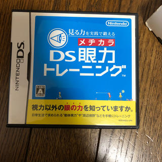 見る力を実践で鍛える DS眼力トレーニング DS(携帯用ゲームソフト)