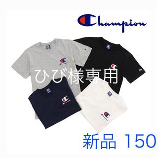 Champion - Champion チャンピオン 半袖Tシャツ★150 新品