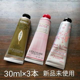 L'OCCITANE - ロクシタン シア ハンドクリーム  30mL 3本セット