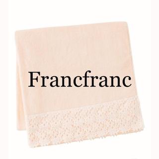 フランフラン(Francfranc)のFrancfranc メニーナ バスタオル ピンク 新品 送料無料(タオル/バス用品)