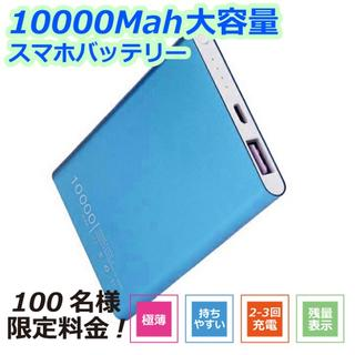 10000mAh  モバイルバッテリー急速充電 送料無料対応 ブルー
