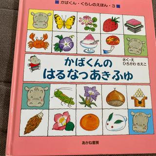 かばくんのはるなつあきふゆ(絵本/児童書)