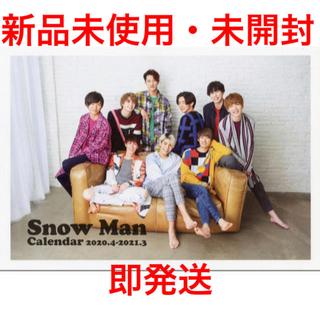 ジャニーズ(Johnny's)のSnow Man スノーマン 2020 カレンダー(アイドルグッズ)
