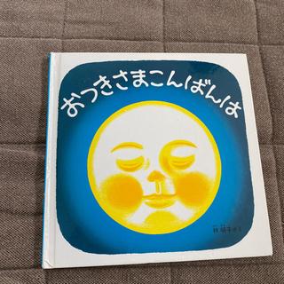 おつきさまこんばんは(絵本/児童書)