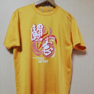 ヨネックス(YONEX)のYONEX 全中記念Tシャツ(バドミントン)