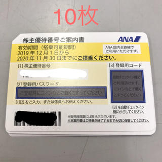 ANA(全日本空輸) - ANA 全日空 株主優待券 10枚