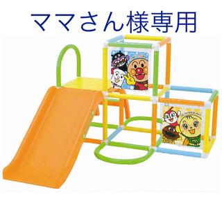 アガツマ(Agatsuma)のアンパンマン にこにこジャングルパーク すべり台 ジャングルジム(知育玩具)