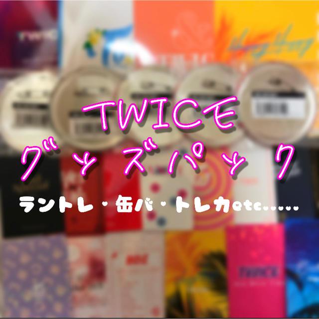 TWICEグッズパック エンタメ/ホビーのCD(K-POP/アジア)の商品写真